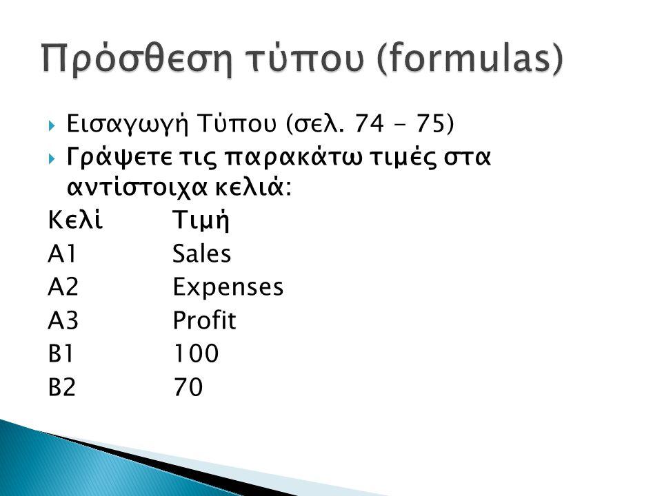 Πρόσθεση τύπου (formulas)