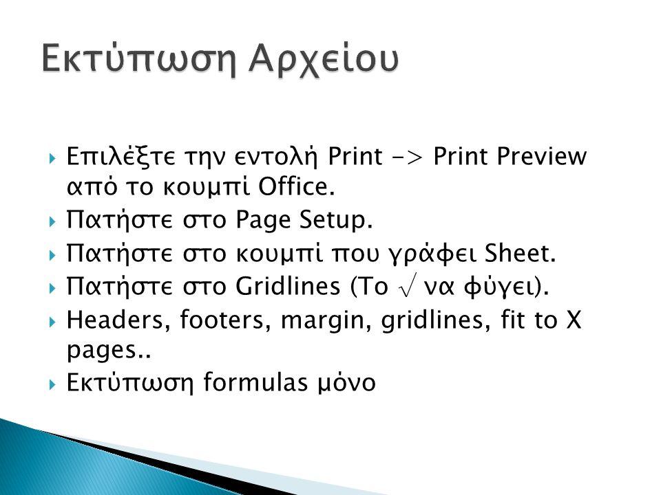 Εκτύπωση Αρχείου Επιλέξτε την εντολή Print -> Print Preview από το κουμπί Office. Πατήστε στο Page Setup.