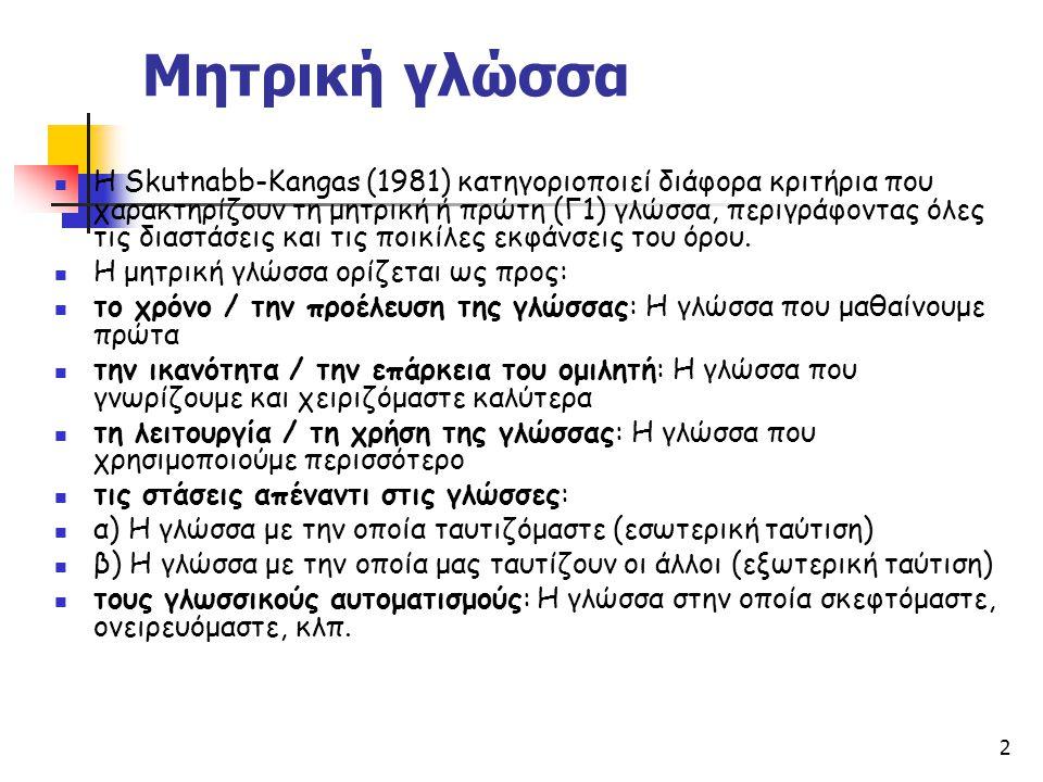 Μητρική γλώσσα