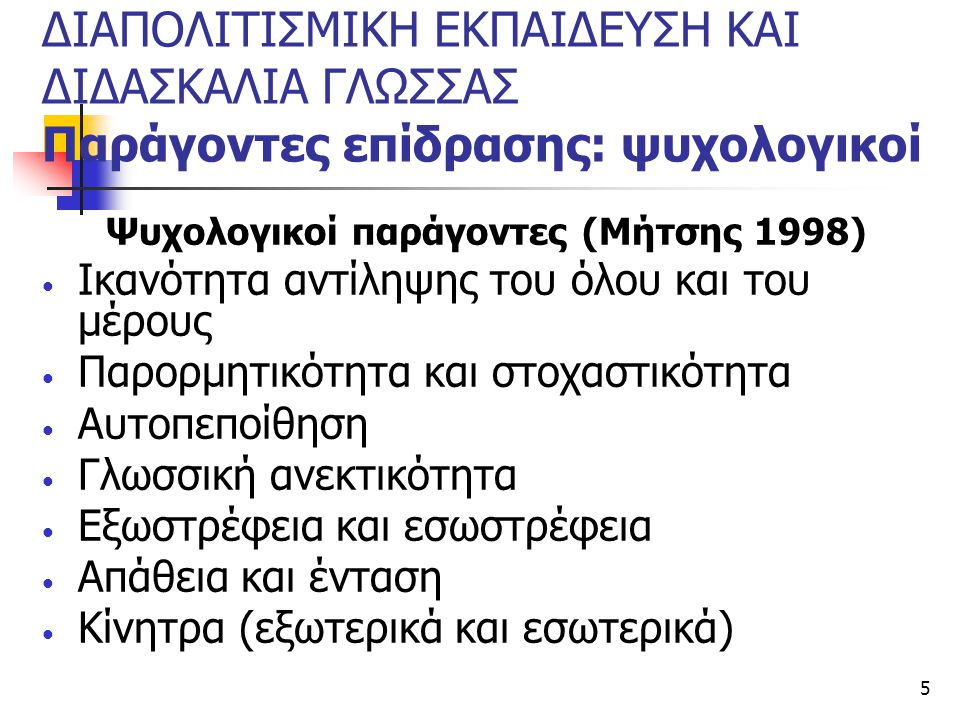 Ψυχολογικοί παράγοντες (Μήτσης 1998)
