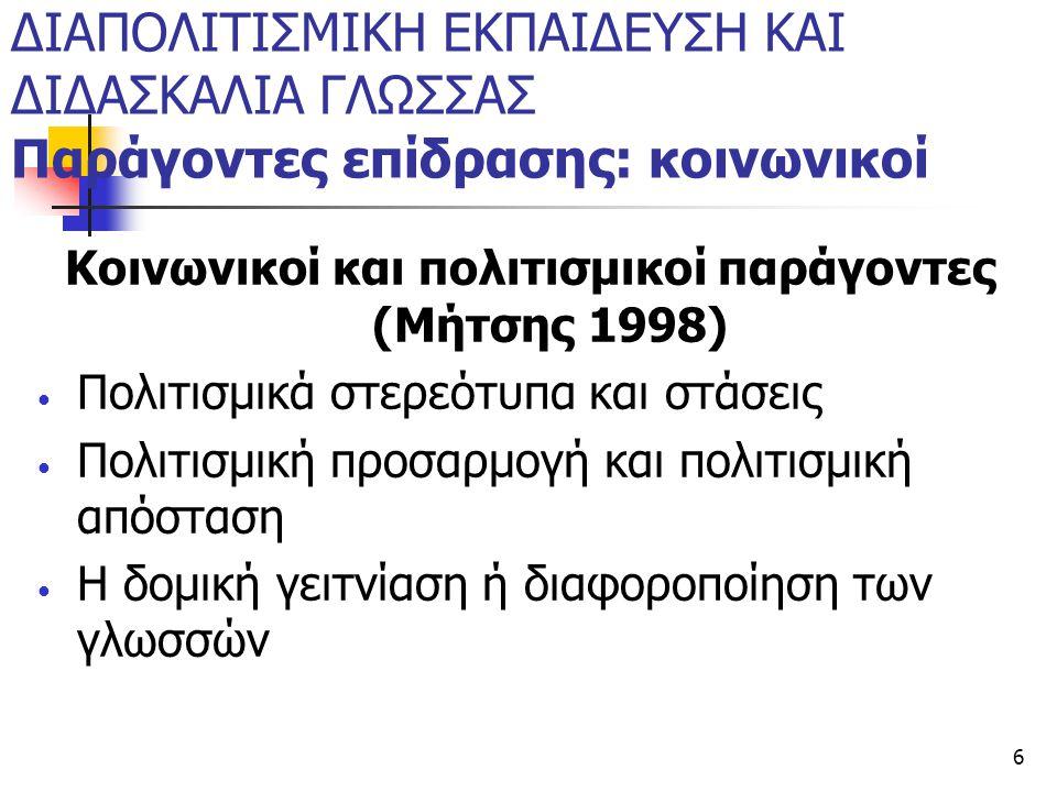 Κοινωνικοί και πολιτισμικοί παράγοντες (Μήτσης 1998)
