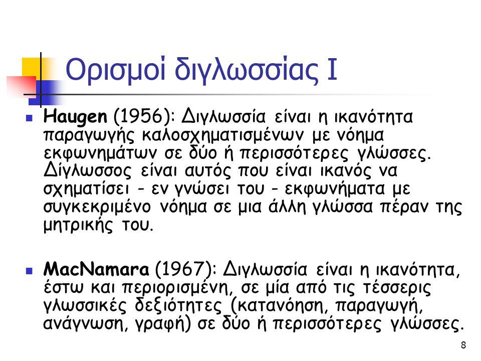 Ορισμοί διγλωσσίας Ι