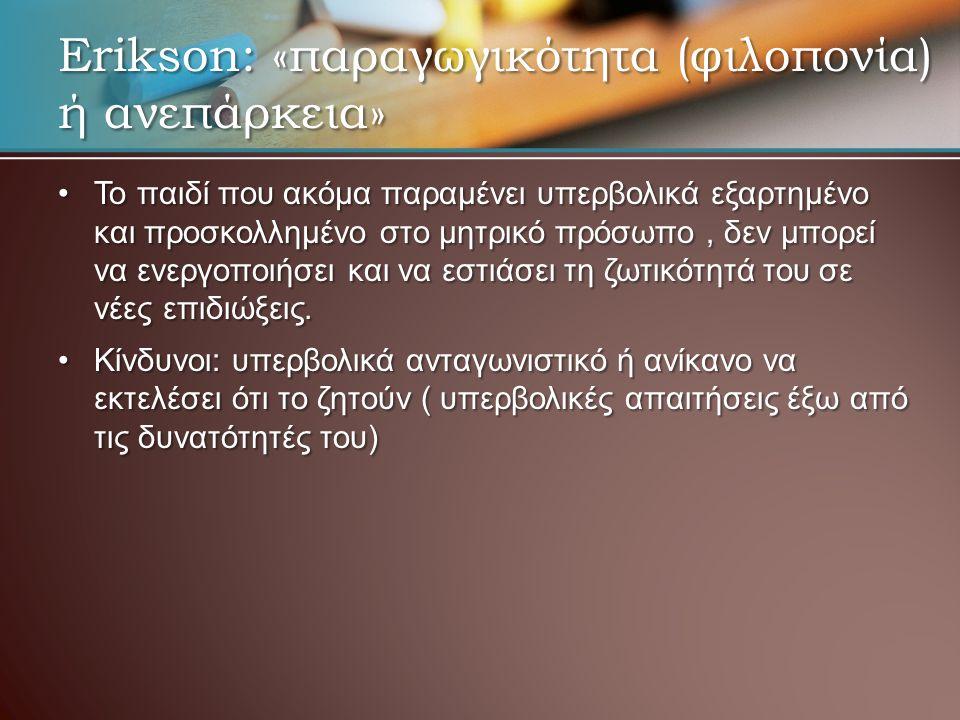 Erikson: «παραγωγικότητα (φιλοπονία) ή ανεπάρκεια»