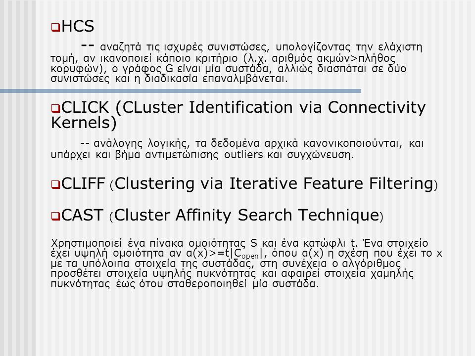 CLICK (CLuster Identification via Connectivity Kernels)