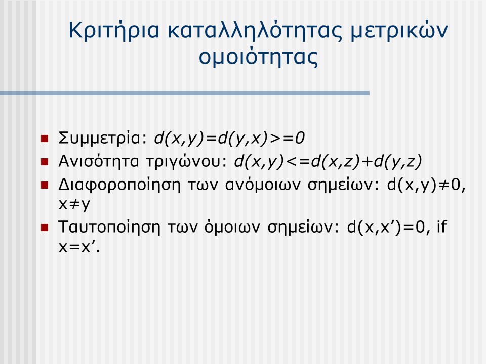 Κριτήρια καταλληλότητας μετρικών ομοιότητας