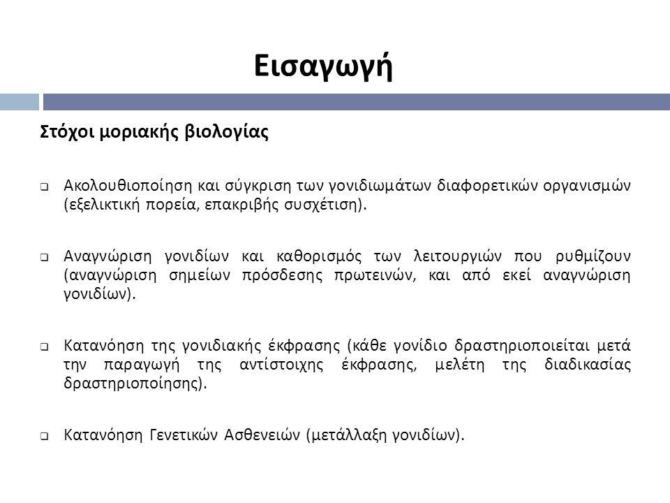 Εισαγωγή Στόχοι μοριακής βιολογίας