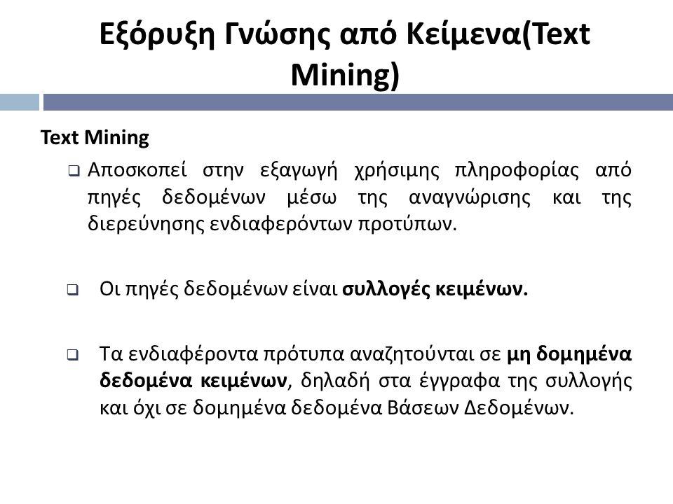 Εξόρυξη Γνώσης από Κείμενα(Text Mining)