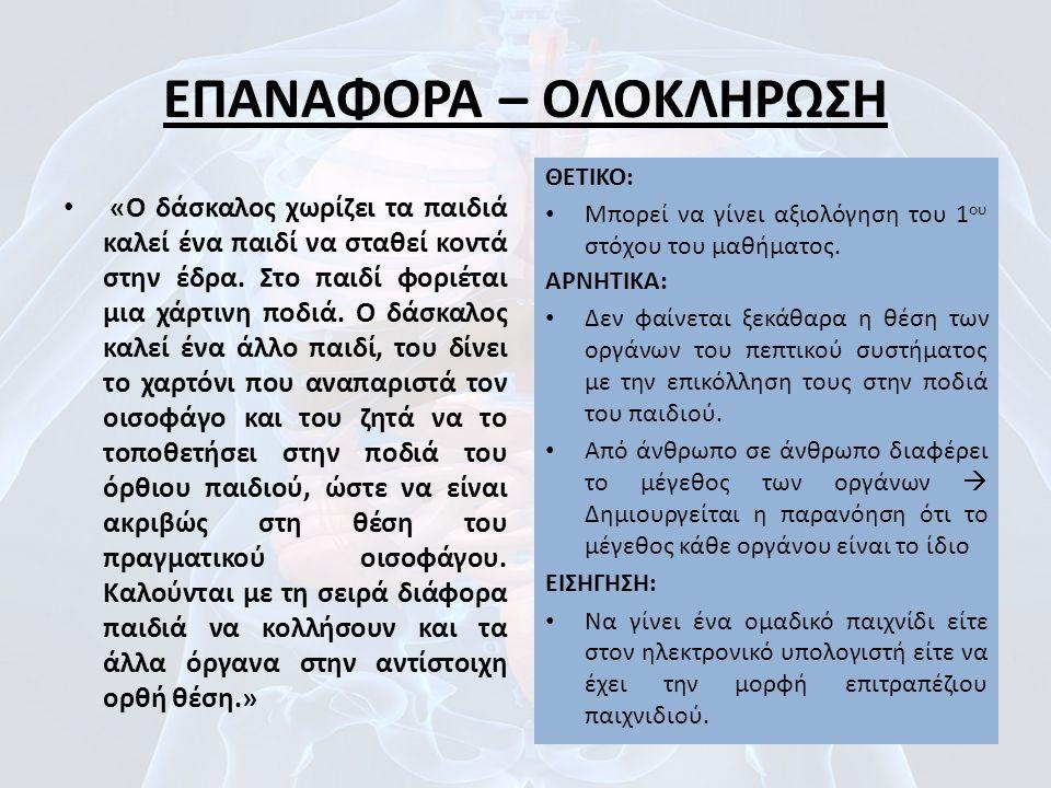 ΕΠΑΝΑΦΟΡΑ – ΟΛΟΚΛΗΡΩΣΗ