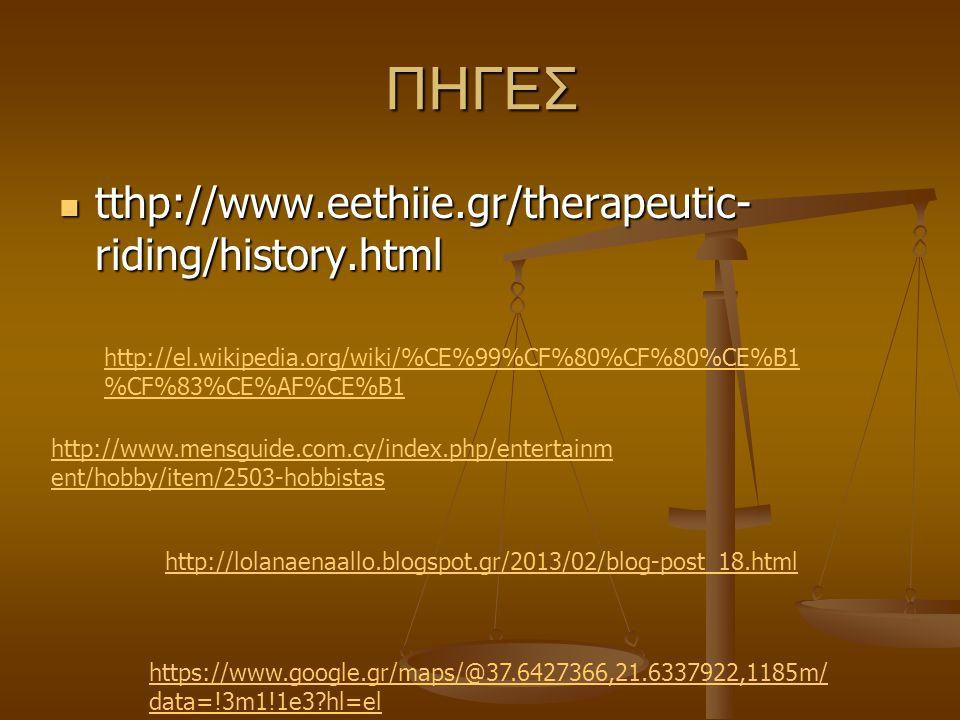 ΠΗΓΕΣ tthp://www.eethiie.gr/therapeutic-riding/history.html