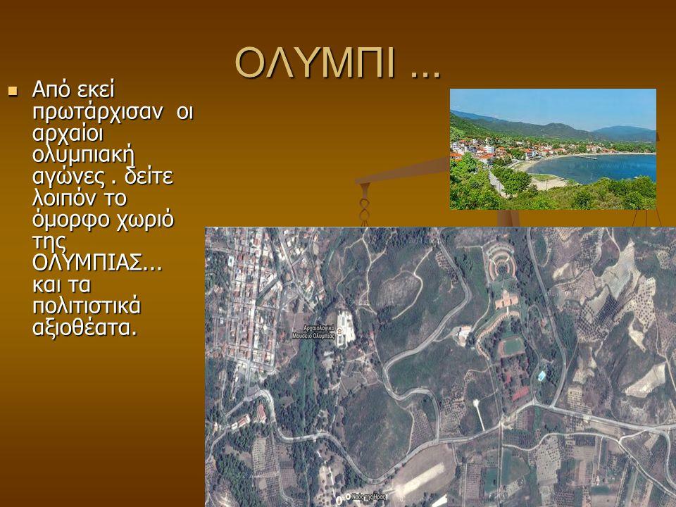 ΟΛΥΜΠΙ ... Από εκεί πρωτάρχισαν οι αρχαίοι ολυμπιακή αγώνες .