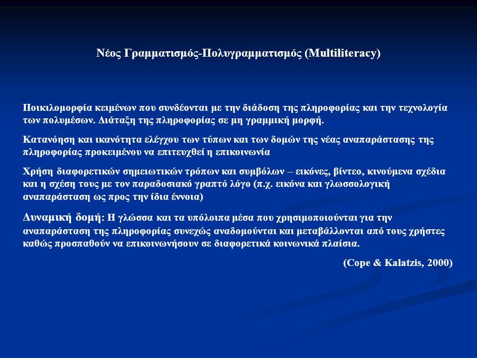 Νέος Γραμματισμός-Πολυγραμματισμός (Multiliteracy)