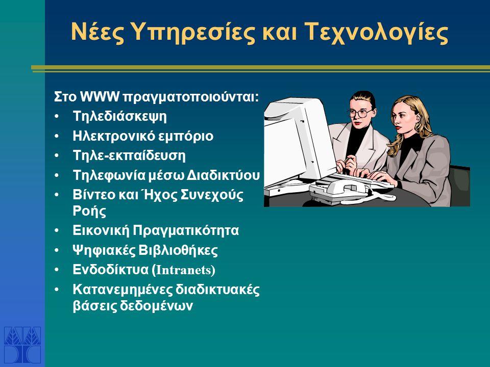 Νέες Υπηρεσίες και Τεχνολογίες