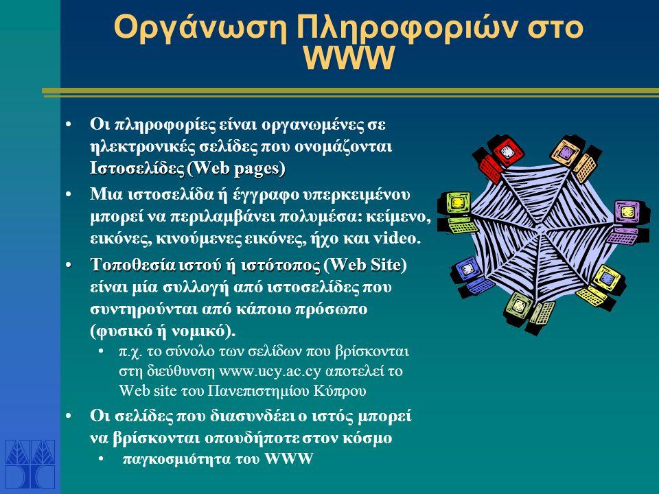 Οργάνωση Πληροφοριών στο WWW