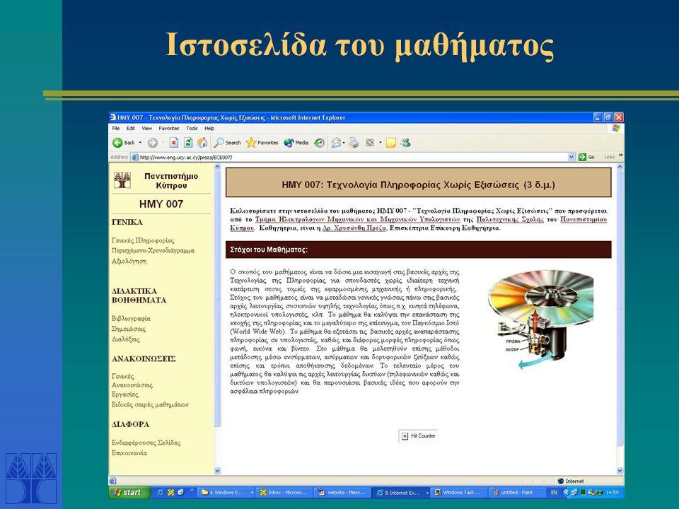 Ιστοσελίδα του μαθήματος