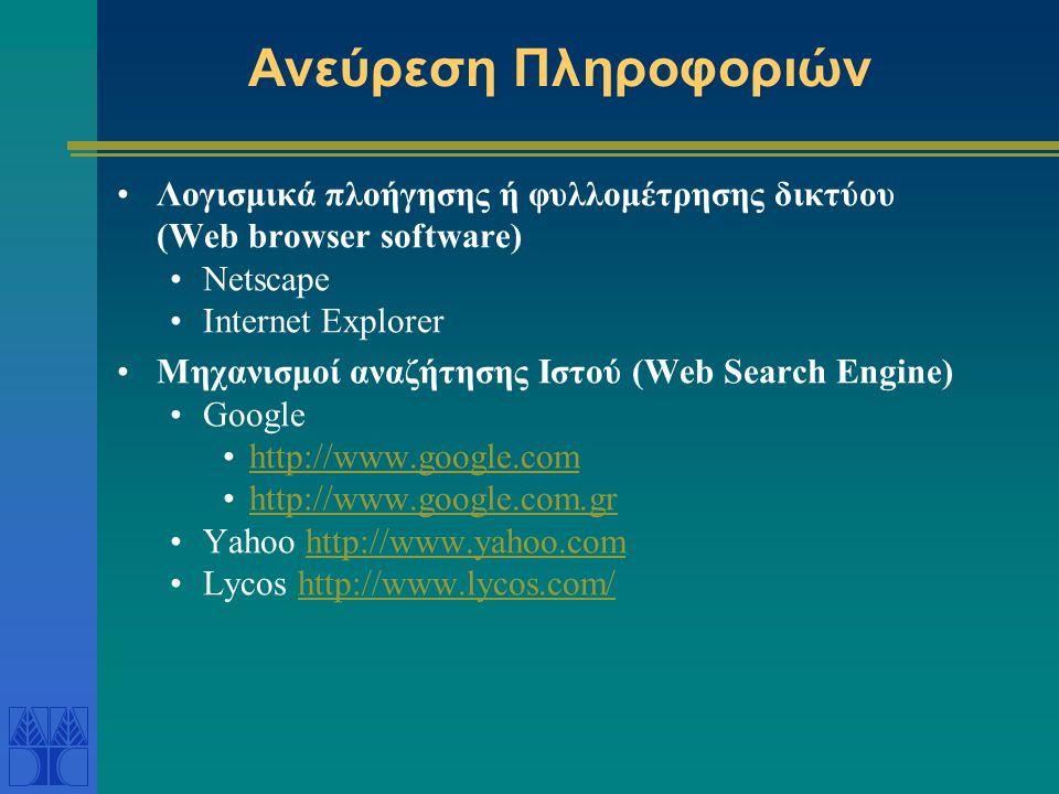 Ανεύρεση Πληροφοριών Λογισμικά πλοήγησης ή φυλλομέτρησης δικτύου (Web browser software) Netscape. Internet Explorer.
