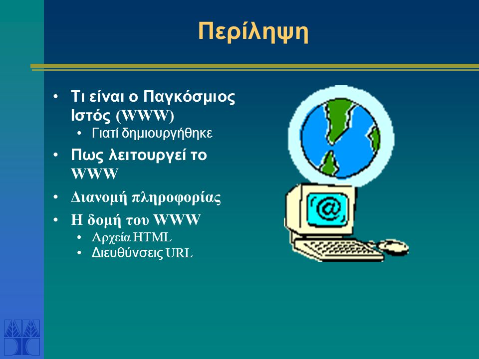 Περίληψη Τι είναι ο Παγκόσμιος Ιστός (WWW) Πως λειτουργεί το WWW