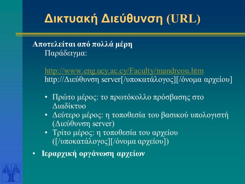 Δικτυακή Διεύθυνση (URL)