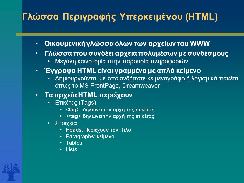 Γλώσσα Περιγραφής Υπερκειμένου (HTML)