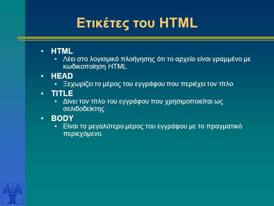 Ετικέτες του ΗΤΜL HTML HEAD TITLE BODY