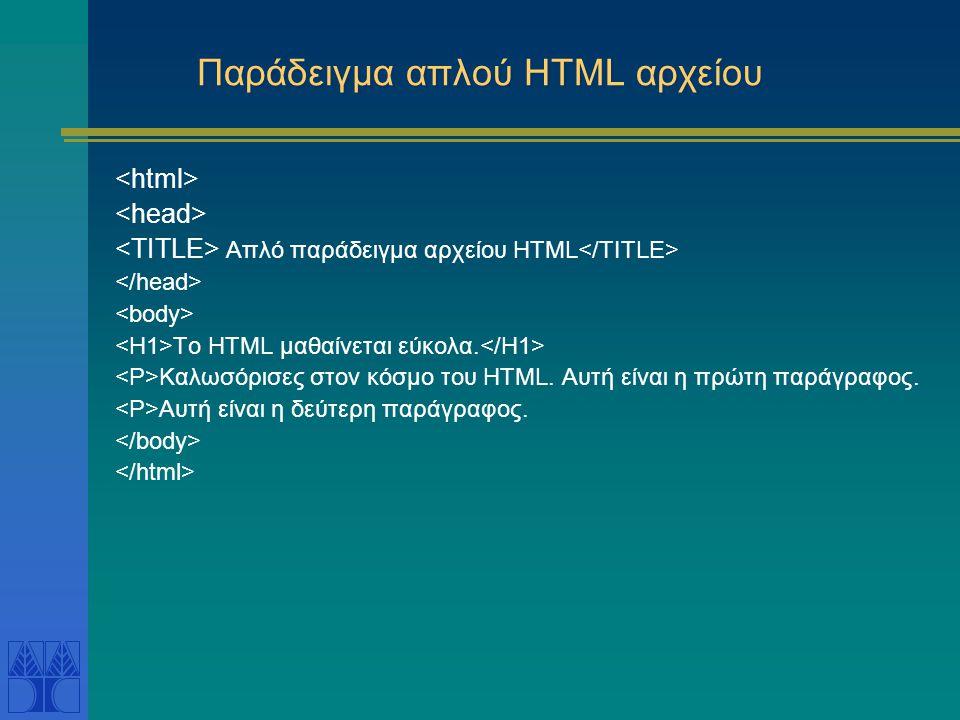 Παράδειγμα απλού HTML αρχείου