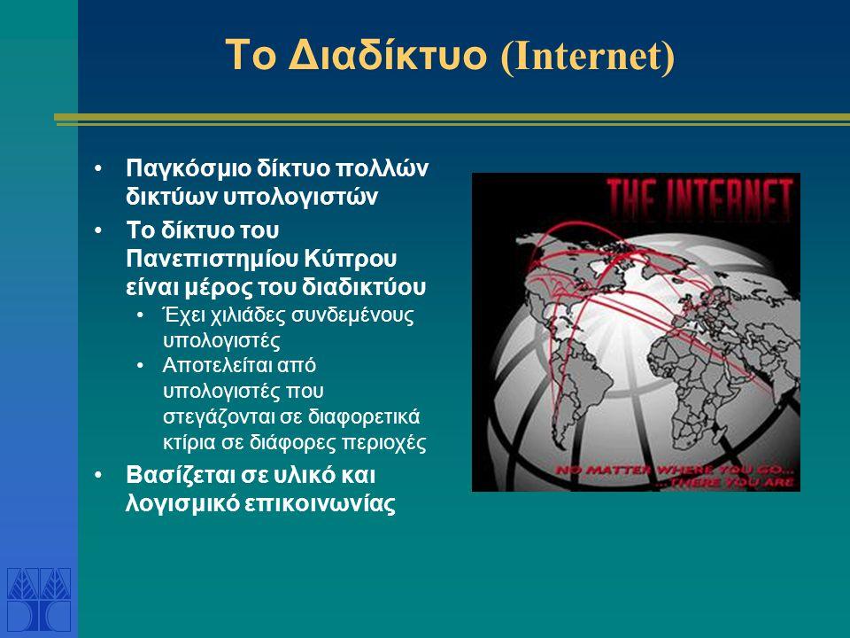 Το Διαδίκτυο (Internet)