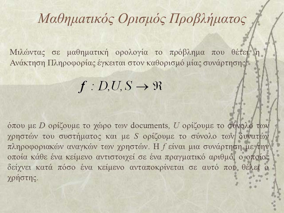 Μαθημaτικός Ορισμός Προβλήματος