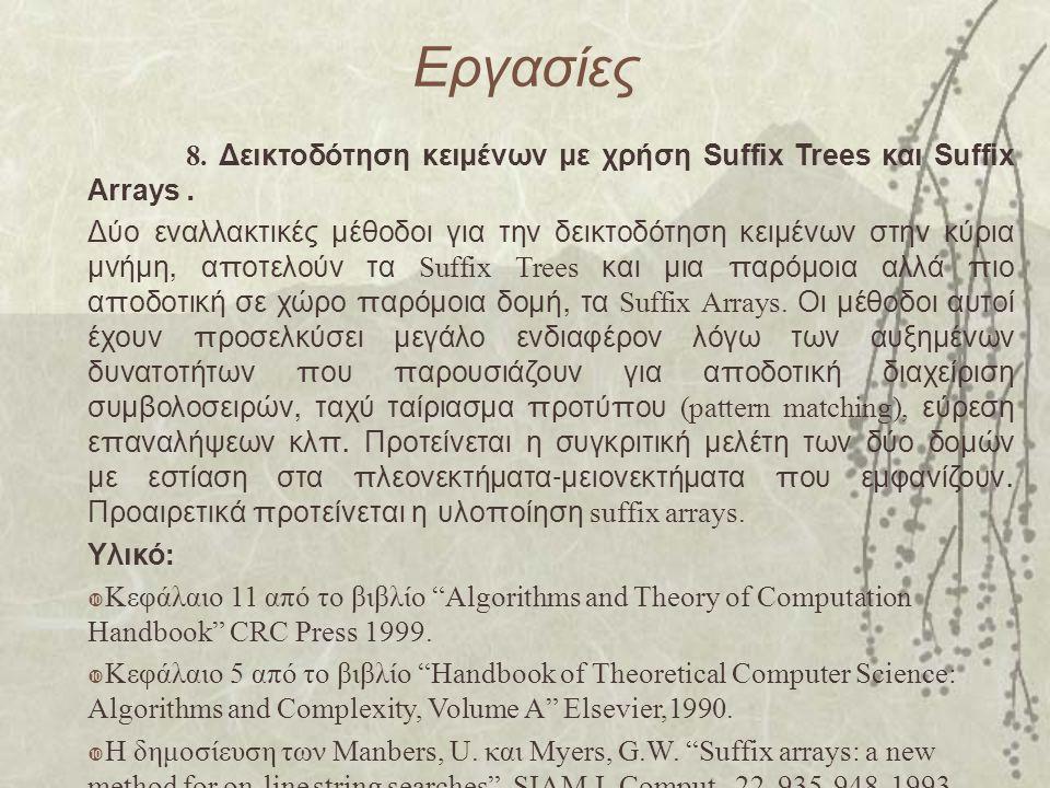 Εργασίες 8. Δεικτοδότηση κειμένων με χρήση Suffix Trees και Suffix Arrays .