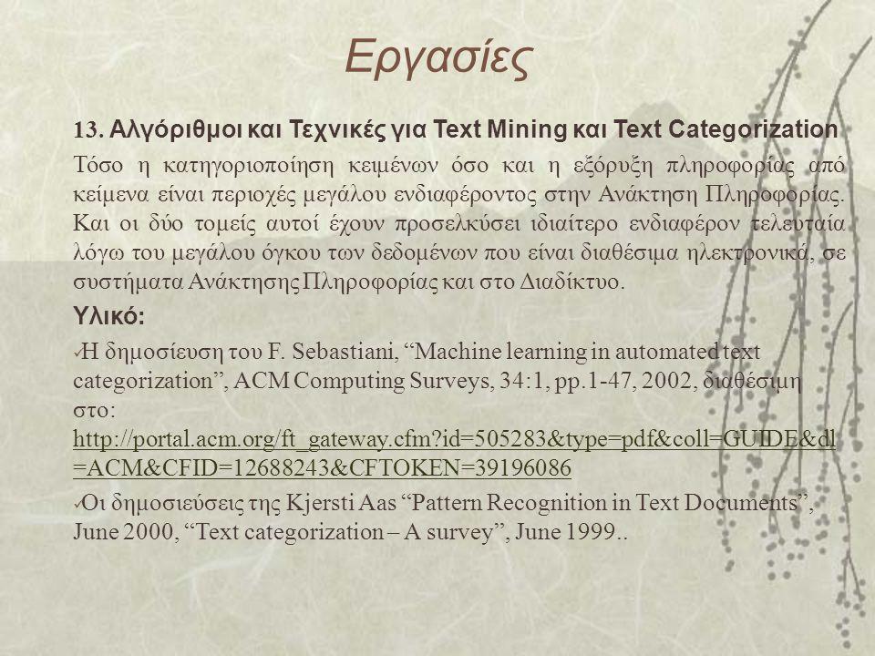 Εργασίες 13. Αλγόριθμοι και Τεχνικές για Text Mining και Text Categorization.