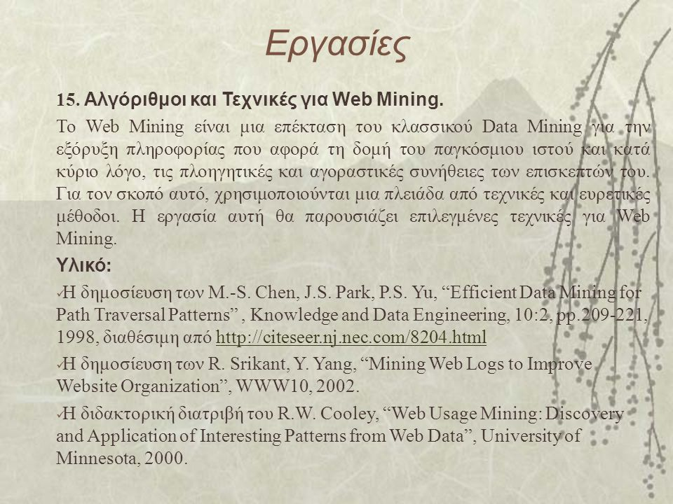 Εργασίες 15. Aλγόριθμοι και Τεχνικές για Web Mining.