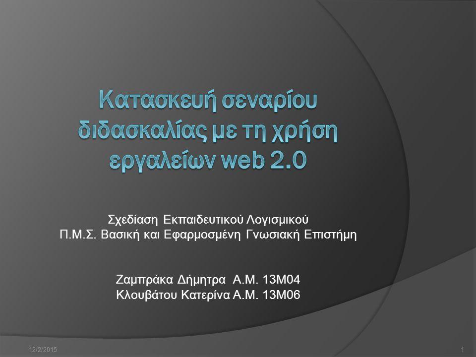 Κατασκευή σεναρίου διδασκαλίας με τη χρήση εργαλείων web 2.0