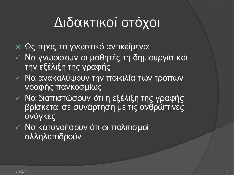 Διδακτικοί στόχοι Ως προς το γνωστικό αντικείμενο: