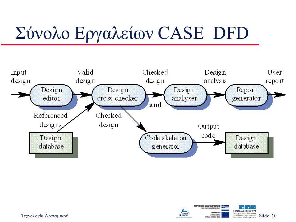 Σύνολο Εργαλείων CASE DFD