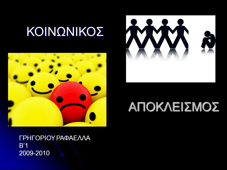 ΚΟΙΝΩΝΙΚΟΣ ΑΠΟΚΛΕΙΣΜΟΣ ΓΡΗΓΟΡΙΟΥ ΡΑΦΑΕΛΛΑ Β'1 2009-2010