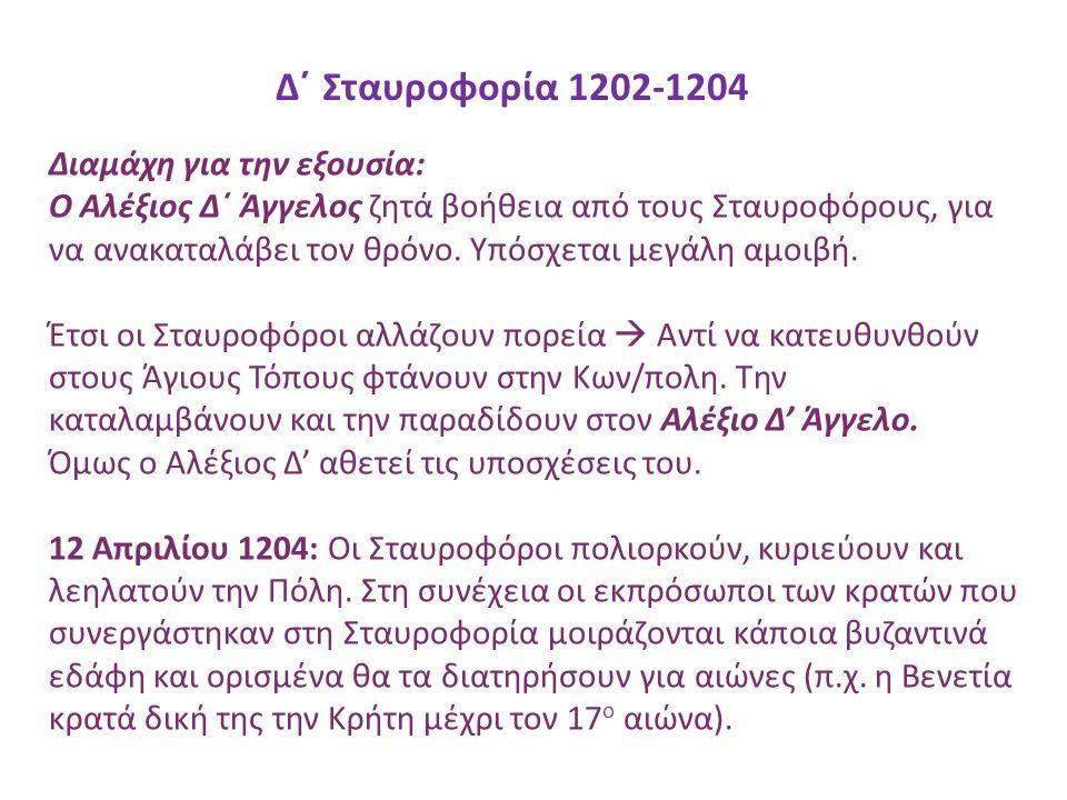 Δ΄ Σταυροφορία 1202-1204 Διαμάχη για την εξουσία: