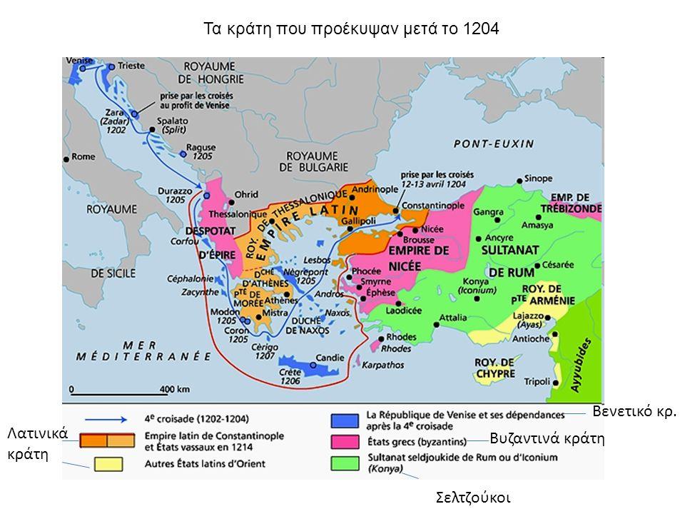Τα κράτη που προέκυψαν μετά το 1204