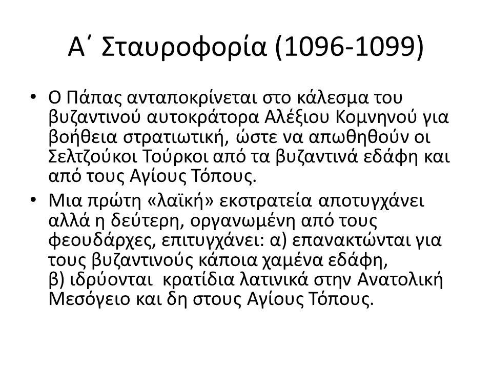 Α΄ Σταυροφορία (1096-1099)