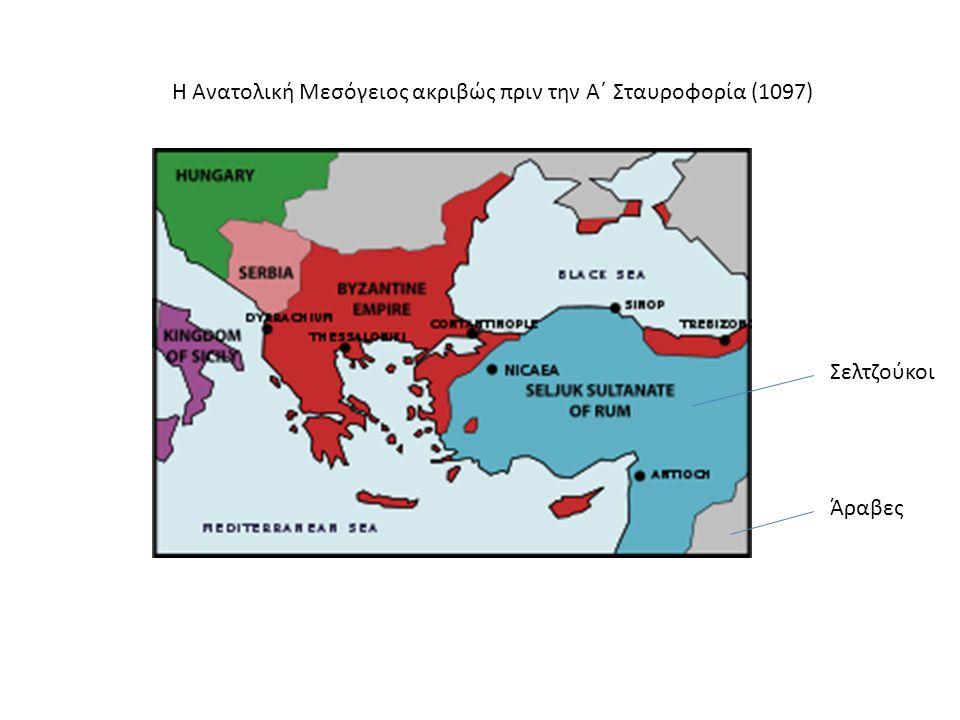 Η Ανατολική Μεσόγειος ακριβώς πριν την Α΄ Σταυροφορία (1097)