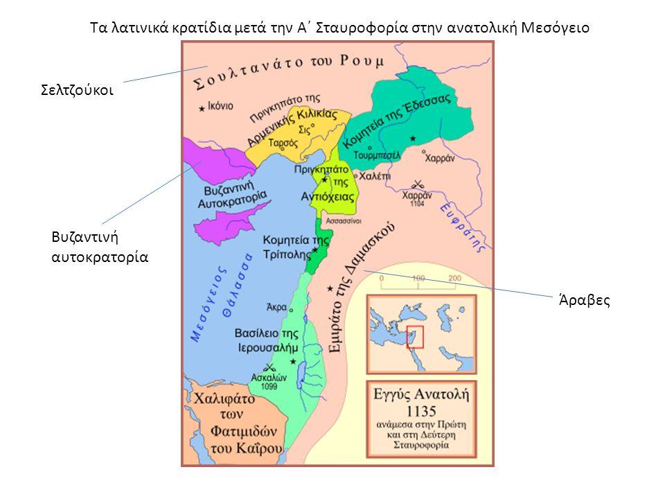 Τα λατινικά κρατίδια μετά την Α΄ Σταυροφορία στην ανατολική Μεσόγειο