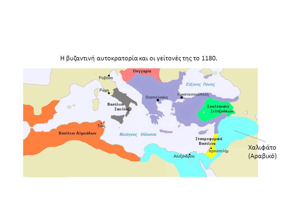 Η βυζαντινή αυτοκρατορία και οι γείτονές της το 1180.