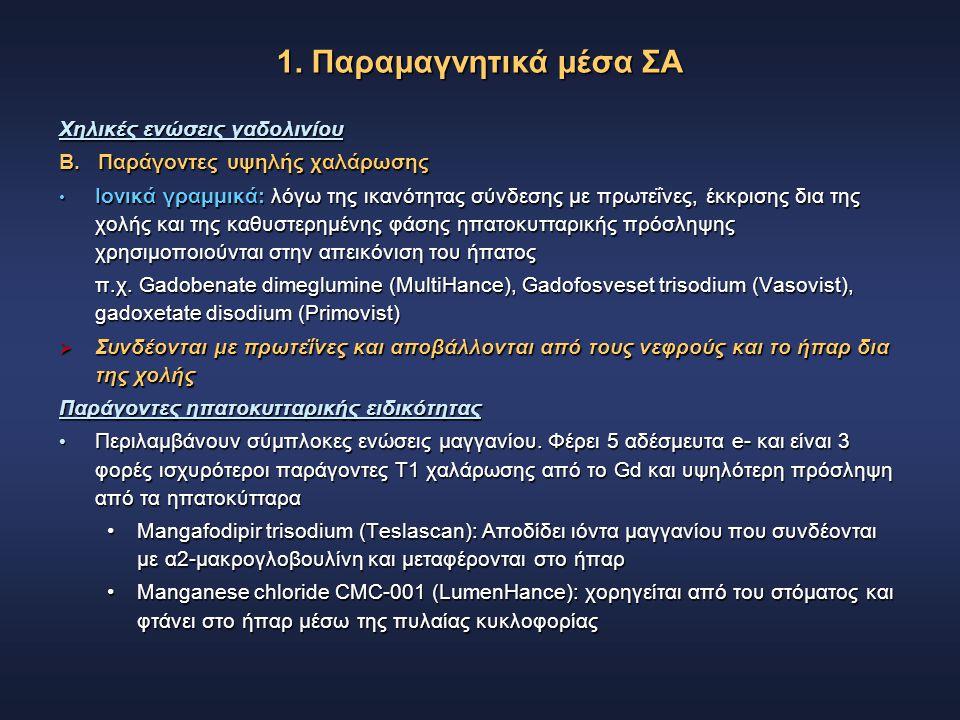 1. Παραμαγνητικά μέσα ΣΑ Χηλικές ενώσεις γαδολινίου