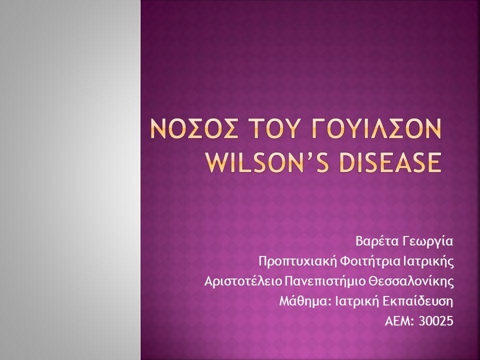 Νοσοσ του Γουιλσον Wilson's disease