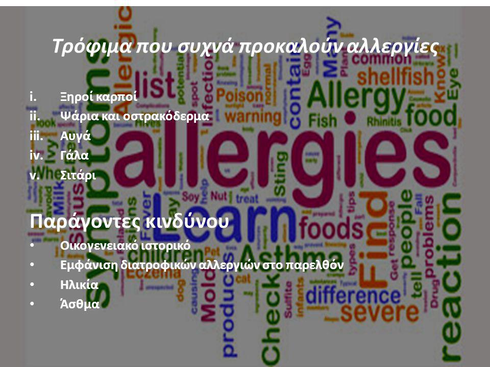 Τρόφιμα που συχνά προκαλούν αλλεργίες