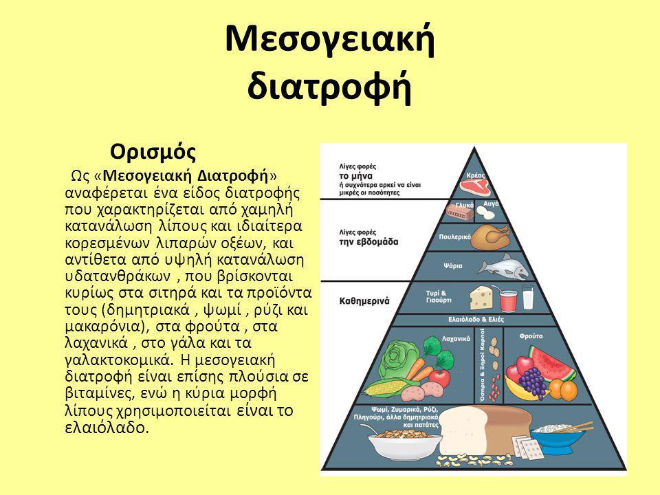 Μεσογειακή διατροφή Ορισμός