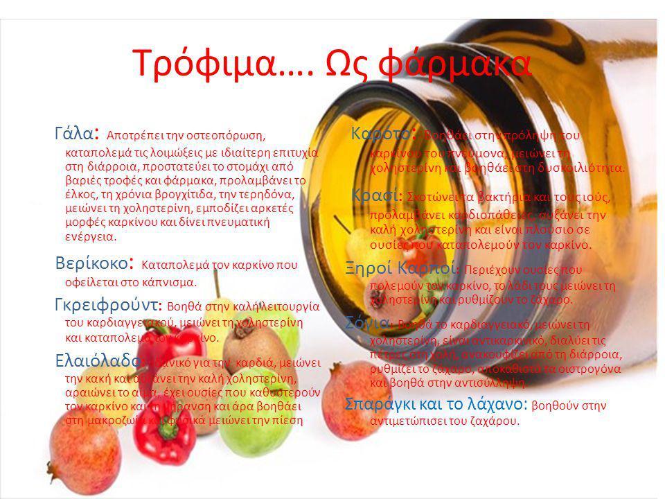 Τρόφιμα…. Ως φάρμακα