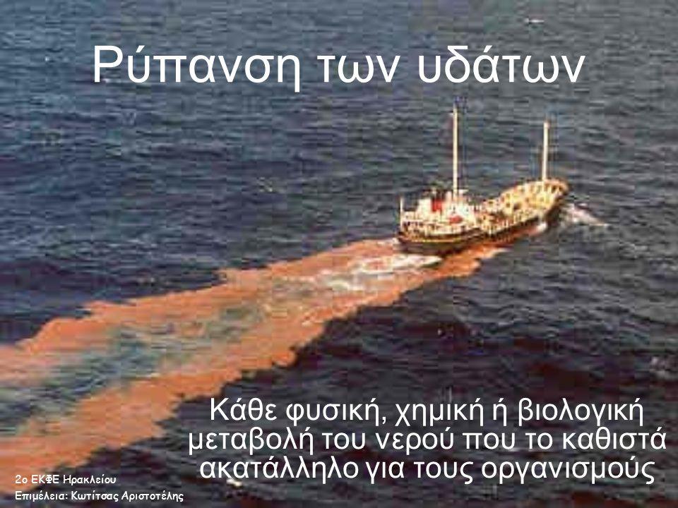 Ρύπανση των υδάτων Κάθε φυσική, χημική ή βιολογική μεταβολή του νερού που το καθιστά ακατάλληλο για τους οργανισμούς.