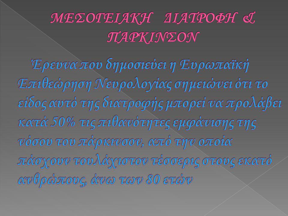 ΜΕΣΟΓΕΙΑΚΗ ΔΙΑΤΡΟΦΗ & ΠΑΡΚΙΝΣΟΝ
