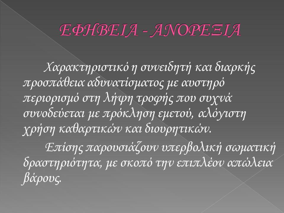 ΕΦΗΒΕΙΑ - ΑΝΟΡΕΞΙΑ