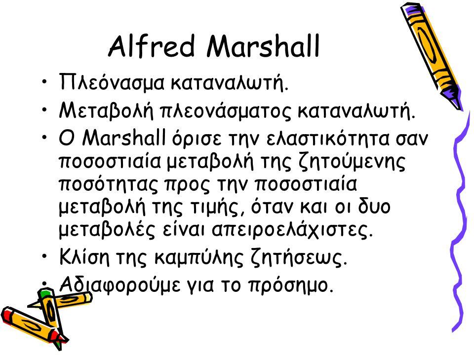 Alfred Marshall Πλεόνασμα καταναλωτή.