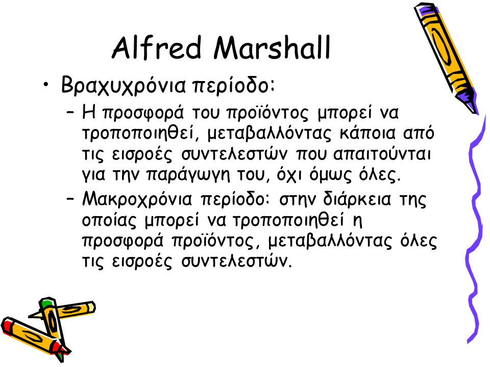 Alfred Marshall Βραχυχρόνια περίοδο: