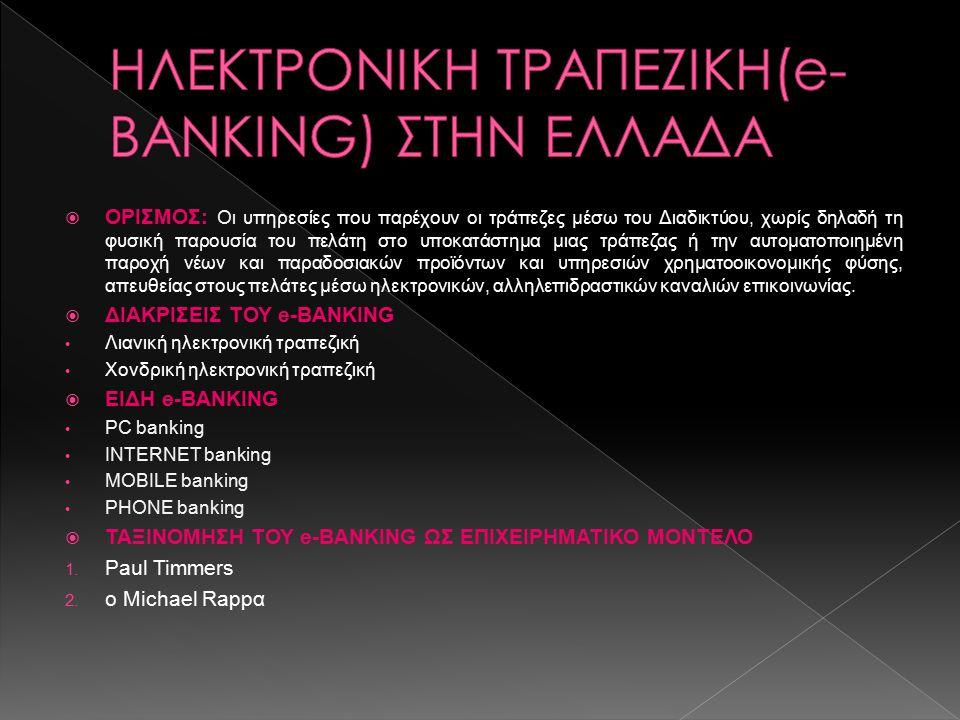 ΗΛΕΚΤΡΟΝΙΚΗ ΤΡΑΠΕΖΙΚΗ(e-BANKING) ΣΤΗΝ ΕΛΛΑΔΑ